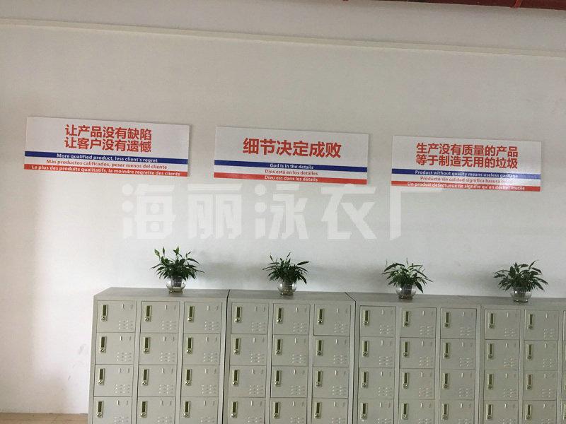 海丽moplay厂厂区一角-员工储物箱